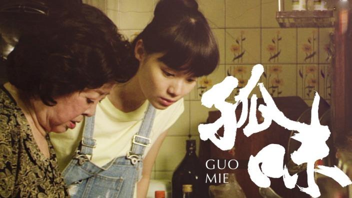 Guo Mie