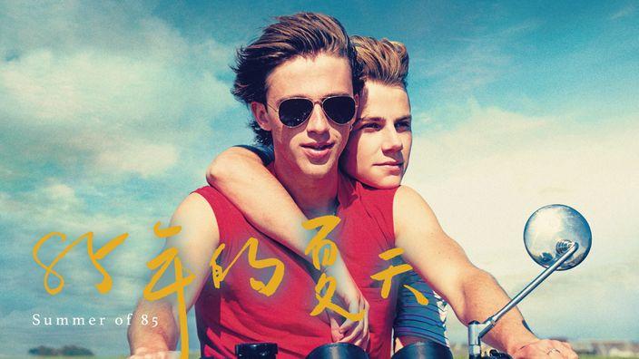85年的夏天