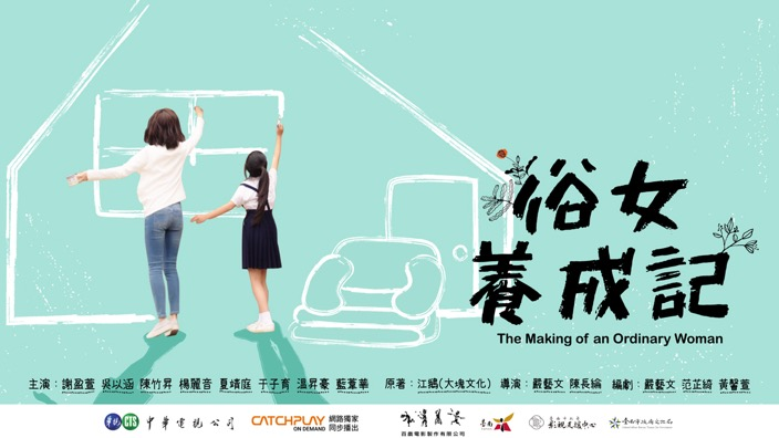 The Making of an Ordinary Woman S1