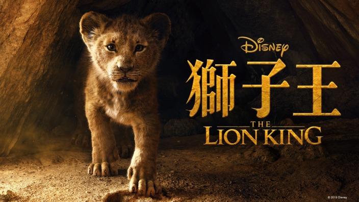 獅子王 (2019) (國語)