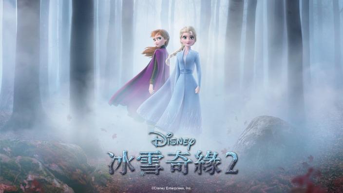 冰雪奇緣2 (國語)