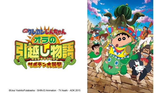 Crayon Shinchan Movie 2015 Orano Hikkoshi Monogatari-Saboten Daishuugeki