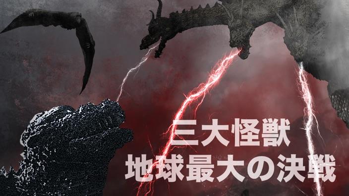 三大怪獸之地球大決戰
