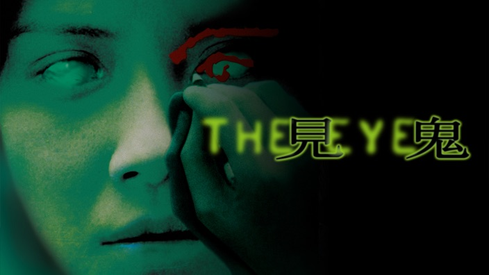 The Eye (Mandarin)